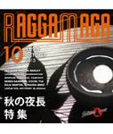 RAGGAMAGA 10月号 -Mixed by BARRIER FREE-