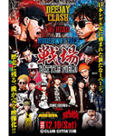 【DVD】DEEJAY CLASH -戦場 Battle Field- NG HEAD vs RUDEBWOY FACE & More Artists and Sounds