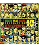【CD+DVD】SOUTH YAAD MUZIK COMPILATION VOL.10 -VARIOUS-