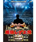 【2DVD】Mighty Crown presents 横浜レゲエ祭 2016 -二十周年-