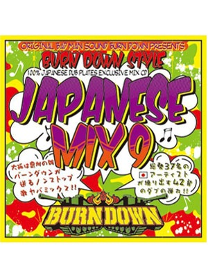 【CD】BURN DOWN STYLE -JAPANESE MIX 9- -BURN DOWN-