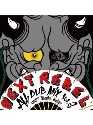 【CD】BASS MASTER ALL DUB MIX VOL.3 -NEXT REBEL- BASS MASTER-