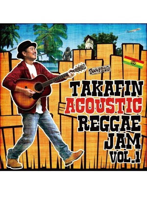 【CD】TAKAFIN ACOUSTIC REGGAE JAM VOL.1 -TAKFIN-