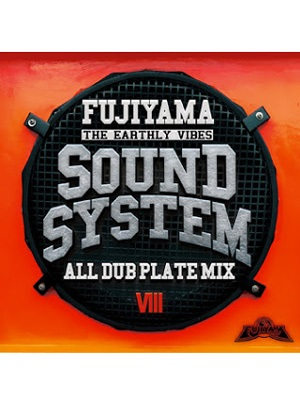 【CD】SOUND SYSTEM  -ALL DUB PLATE MIX VIII- -FUJIYAMA-