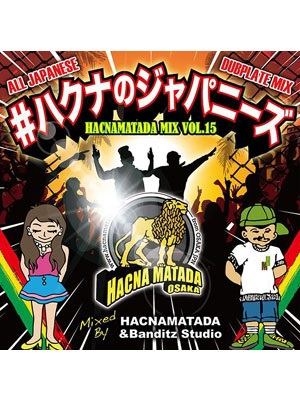 【CD】#ハクナのジャパニーズ -HACNAMATADA ALL JAPANESE DUBPLATE MIX VOL.15- -HACNAMATADA-