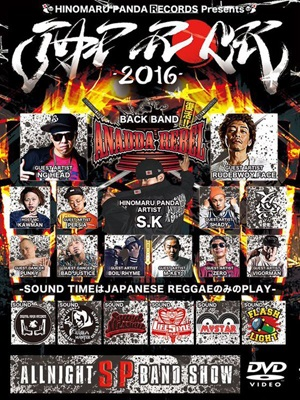 【DVD】JAP ROCK -2016- -HINOMARU PANDA RECORDS presents-