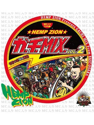 【CD】HEMP ZION ガチMIX vol.2 -Mixed by HEMP ZION-