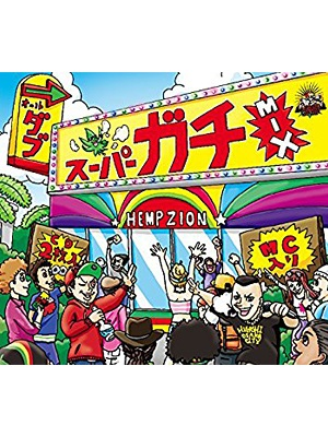 【2CD】スーパーガチMIX -HEMP ZION-