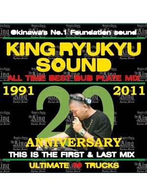 【CD】KING RYUKYU ALL TIME BEST DUB PLATE MIX -KING RYUKYU-