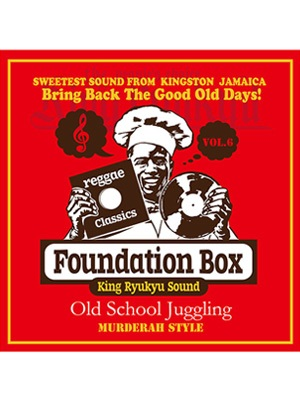 【CD】Foundation Box vol.6 Old School Juggling -mixed by KING RYUKYU SOUND-