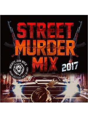 【CD】STREET MURDER MIX 2017 -mixed by MIGHTY JAM ROCK-