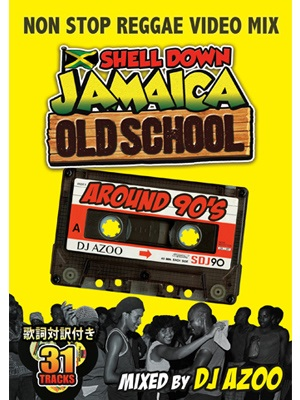 【DVD】SHELL DOWN JAMAICA vol.4 OLD SCHOOL EDITION -around 90's- -MIXED BY DJ AZOO-