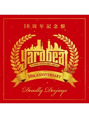 【CD】10周年記念ベスト盤 DEADLY DEEJAYS -YARD BEAT-