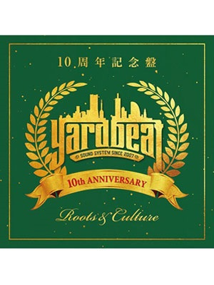 【CD】YARD BEAT 10周年記念盤 ROOTS&CULTURE -YARD BEAT-