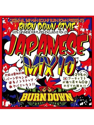 【CD】BURN DOWN STYLE JAPANESE MIX 10 -BURN DOWN-