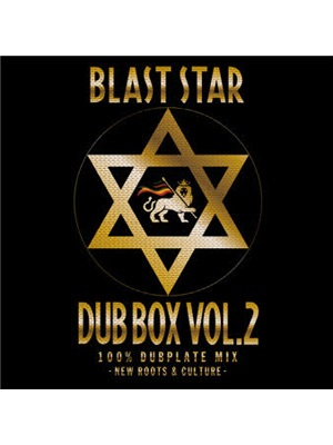 【CD】BLAST STAR DUB BOX Vol.2 100% DUBPLATE MIX- New Roots & Culture -BLAST STAR-