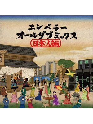 【CD】EMPEROR ALL DUB MIX -日本人編- -EMPEROR-