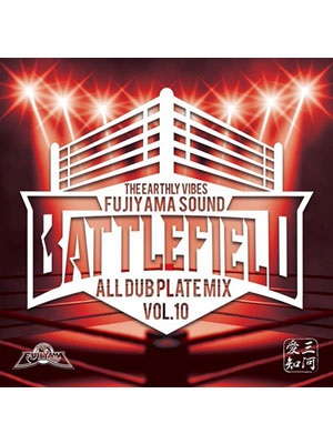【CD】BATTLE FIELD -ALL DUB PLATE MIX Vol.10- -FUJIYAMA-