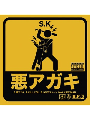 【CD】悪アガキ -S.K-