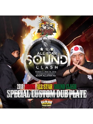 【CD】HEMP ZION ANTHEM-BOOM ALL STAR SOUND CLASH 2K18 Edition -HEMP ZION-