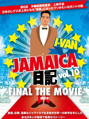 【DVD】I-VAN JAMAICA日記Vol10 -FINAL THE MOVIE-最終章