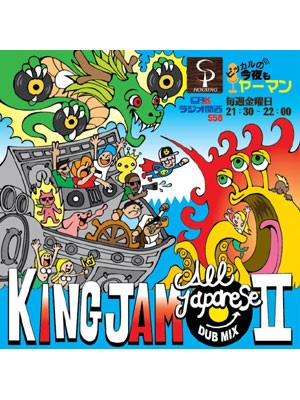 【CD】KING JAM ALL JAPANESE DUB MIX VOL.2 -KING JAM-