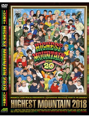 【DVD】MIGHTY JAM ROCK PRESENTS JAPANESE REGGAE FESTA IN OSAKA HIGHEST MOUNTAIN 2018 -20周年-【2枚組】