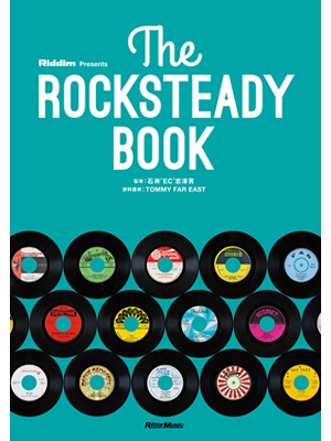 "【BOOK】The ROCKSTEADY BOOK -石井""EC""志津男-"