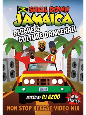【DVD】SHELL DOWN JAMAICA vol.5 -Reggae & Culture Dancehall- -Mixed by DJ AZOO-