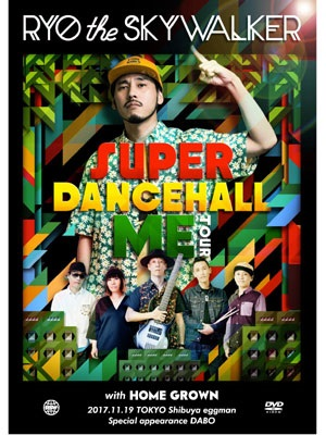 【DVD】RYO the SKYWALKER -SUPER DANCEHALL ME TOUR with HOME GROWN-