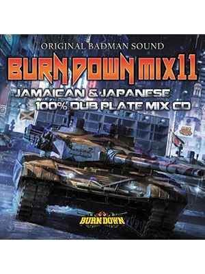 【CD】BURN DOWN MIX 11 -BURN DOWN-