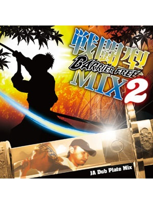 【CD】戦闘型MIX2 -BARRIER FREE-