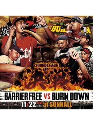 【CD】決戦 -SOUND CLASH--BARRIER FREE VS BURN DOWN-