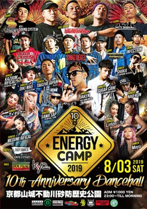 【DVD】ENERGY CAMP 2019 -SOUND ENERGY-