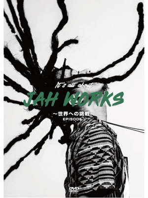 【DVD】IT'S ALL ABOUT JAH WORKS〜世界への挑戦〜EPISODE 1 -JAH WORKS-