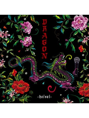 【CD】DRAGON HEISEI -V.A-