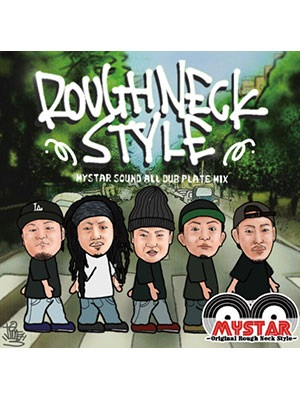【CD】ROUGH NECK STYLE -MYSTAR SOUND-