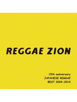 【2CD】REGGAE ZION15th anniversary 〜ジャパニーズレゲエベスト 2004-2019〜 -VARIOUS ARTIST-