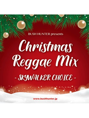 【CD】Christmas Reggae Mix -SKYWALKER CHOICE- -BUSH HUNTER MUSIC-
