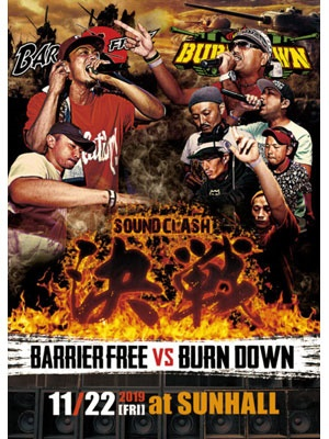 【DVD】決戦 -SOUND CLASH- -BARRIER FREE VS BURN DOWN-