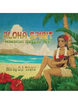 【CD】ALOHA SPRIT -HAWAIIAN REGGAE MIX- -EMPEROR-