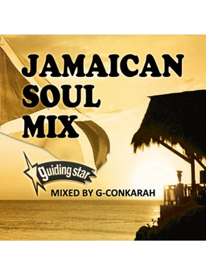 【CD】JAMAICAN SOUL MIX -Mixed by G-Conkarah of Guiding Star-