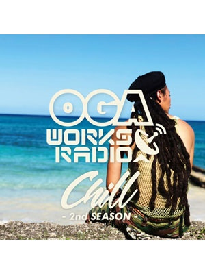 【CD】OGA WORKS RADIO MIX VOL.15 -OGA from JAH WORKS-