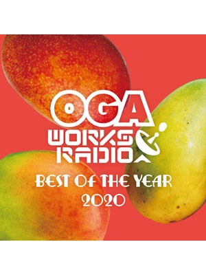 【CD】OGA WORKS RADIO MIX VOL.16 -BEST OF THE YEAR 2020- -mixed by OGA-