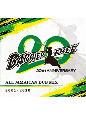 【CD】BARRIER FREE 20周年 ALL JAMAICAN DUB MIX 2001-2020 -BARRIER FREE-