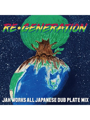 【CD】再生 -RE GENERATION -JAH WORKS-
