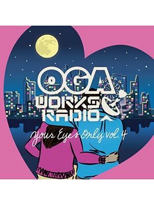 【CD】OGA WORKS RADIO MIX VOL.17 -YOUR EYES ONLY vol.4- -Mixed by OGA from JAH WORKS-